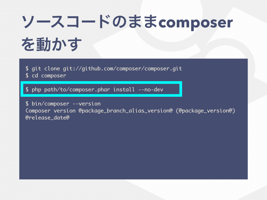 ιʔείʔυͷ··composer Λಈ͔͢ $ git clone git://github...