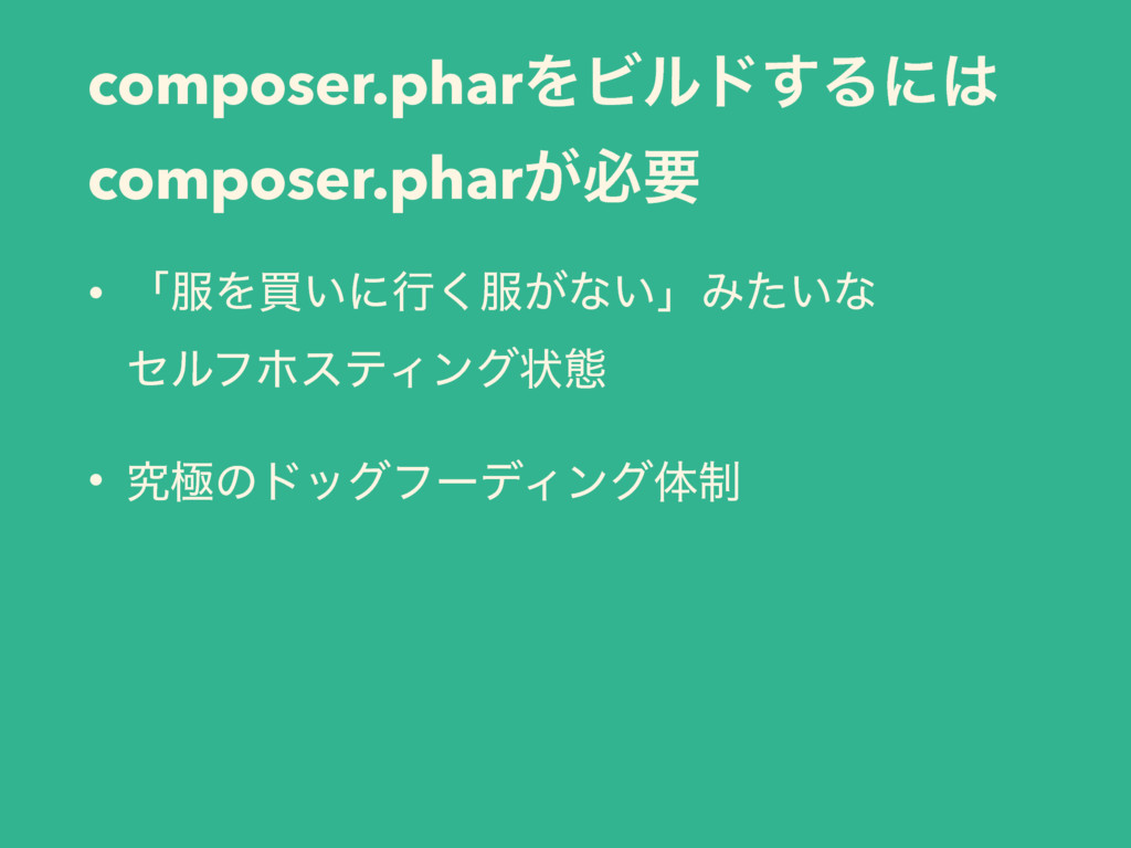composer.pharΛϏϧυ͢Δʹ composer.phar͕ඞཁ • ʮΛങ͍ʹ...