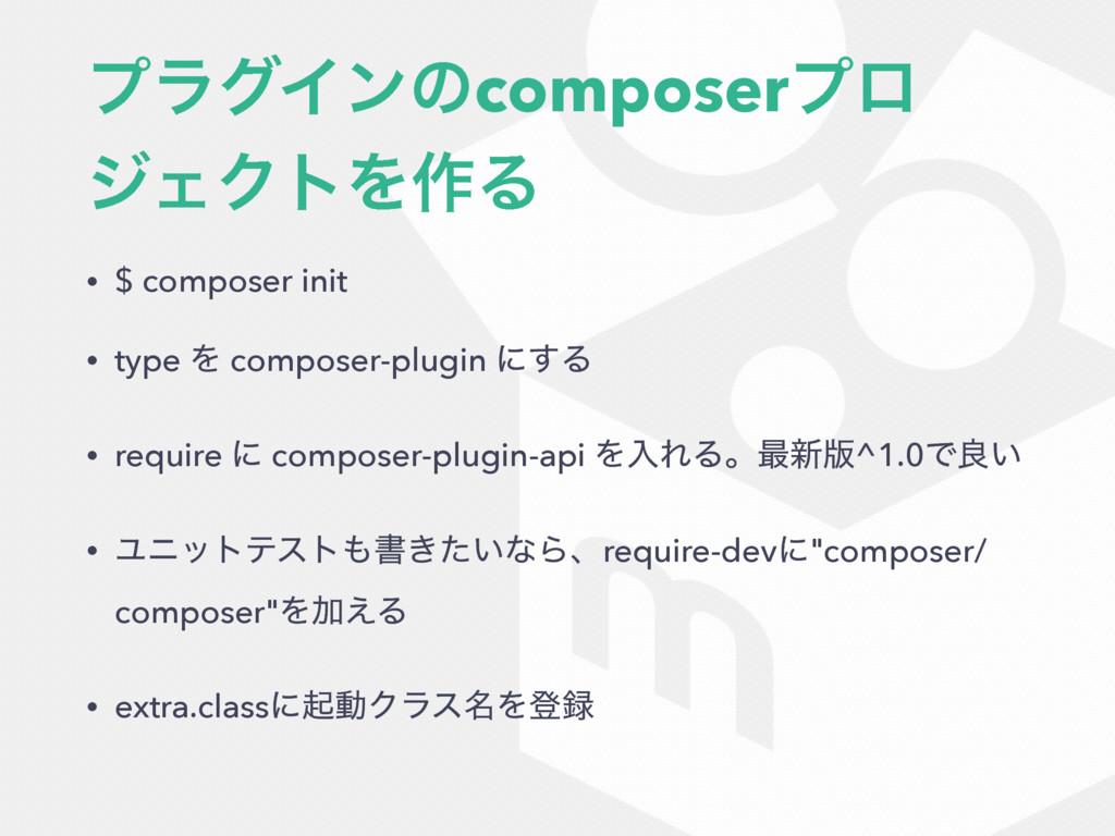 ϓϥάΠϯͷcomposerϓϩ δΣΫτΛ࡞Δ • $ composer init • ty...