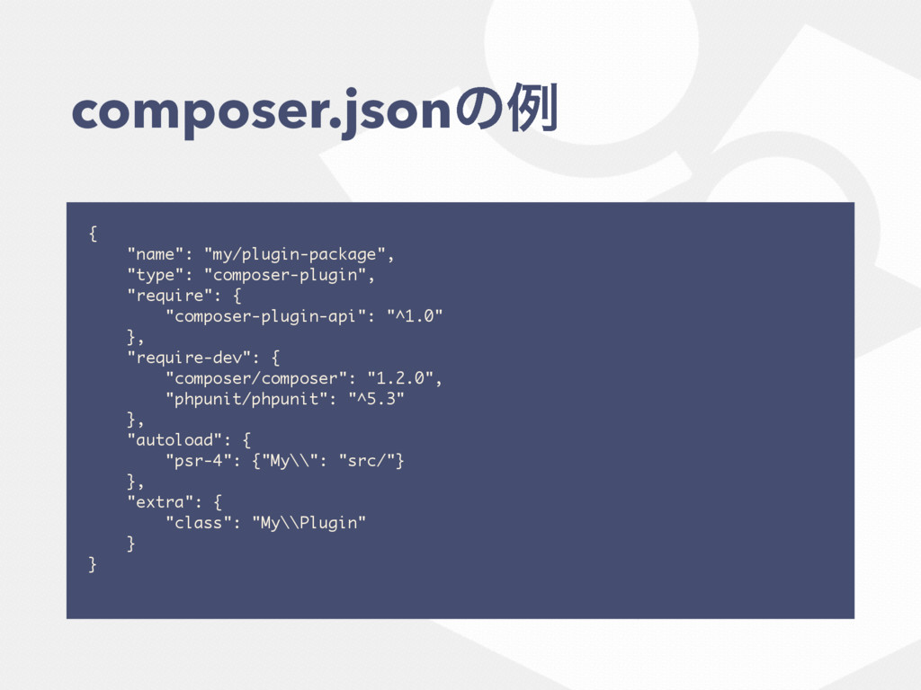 "composer.jsonͷྫ { ""name"": ""my/plugin-package"", ..."