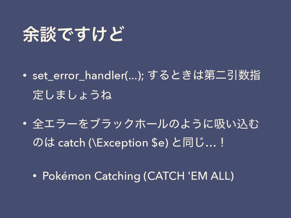 ༨ஊͰ͚͢Ͳ • set_error_handler(...); ͢Δͱ͖ୈೋҾࢦ ఆ͠·...