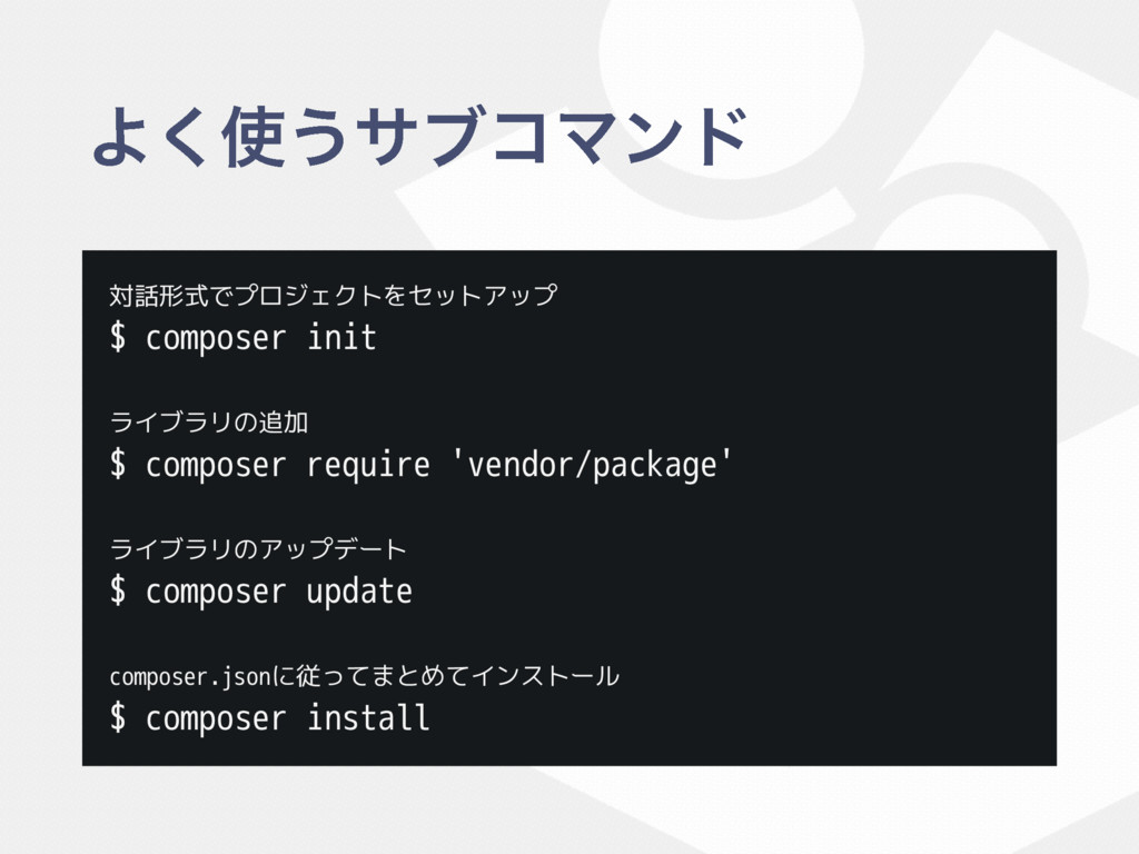 Α͘͏αϒίϚϯυ 対話形式でプロジェクトをセットアップ $ composer init ラ...