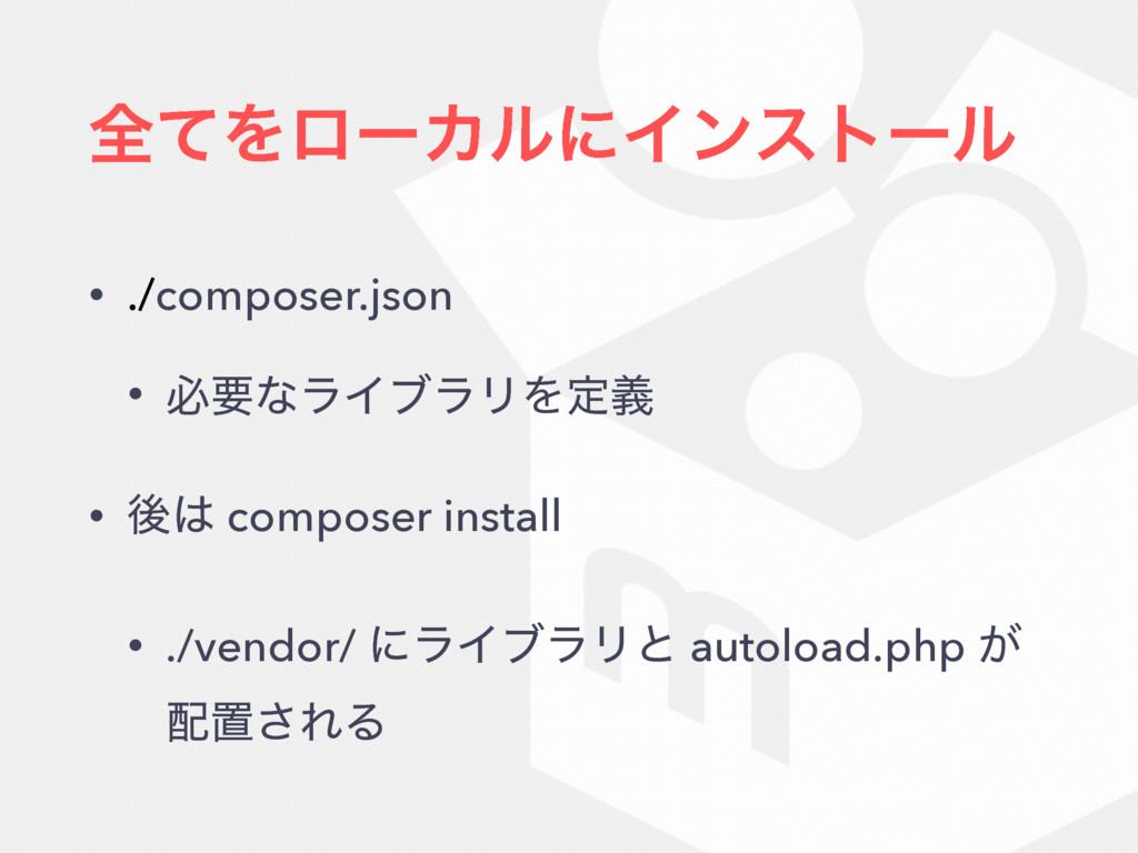 શͯΛϩʔΧϧʹΠϯετʔϧ • ./composer.json • ඞཁͳϥΠϒϥϦΛఆٛ ...