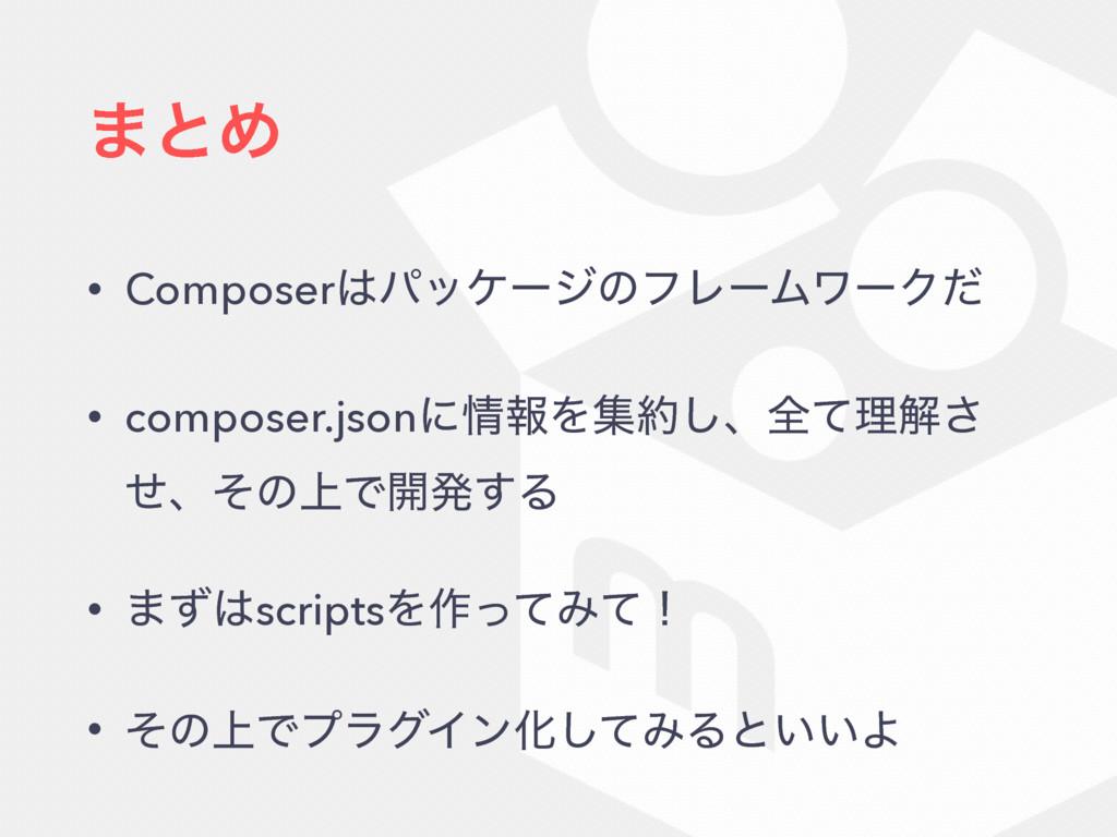 ·ͱΊ • ComposerύοέʔδͷϑϨʔϜϫʔΫͩ • composer.jsonʹ...