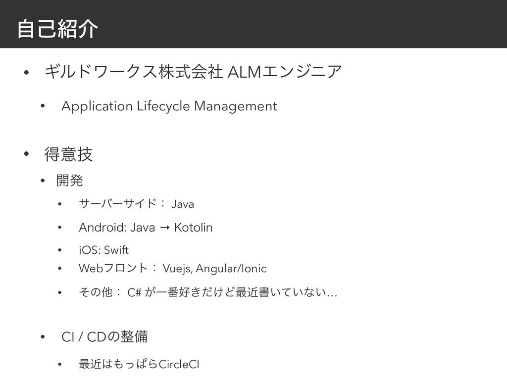ࣗݾհ • ΪϧυϫʔΫεגࣜձࣾ ALMΤϯδχΞ • Application Lifec...