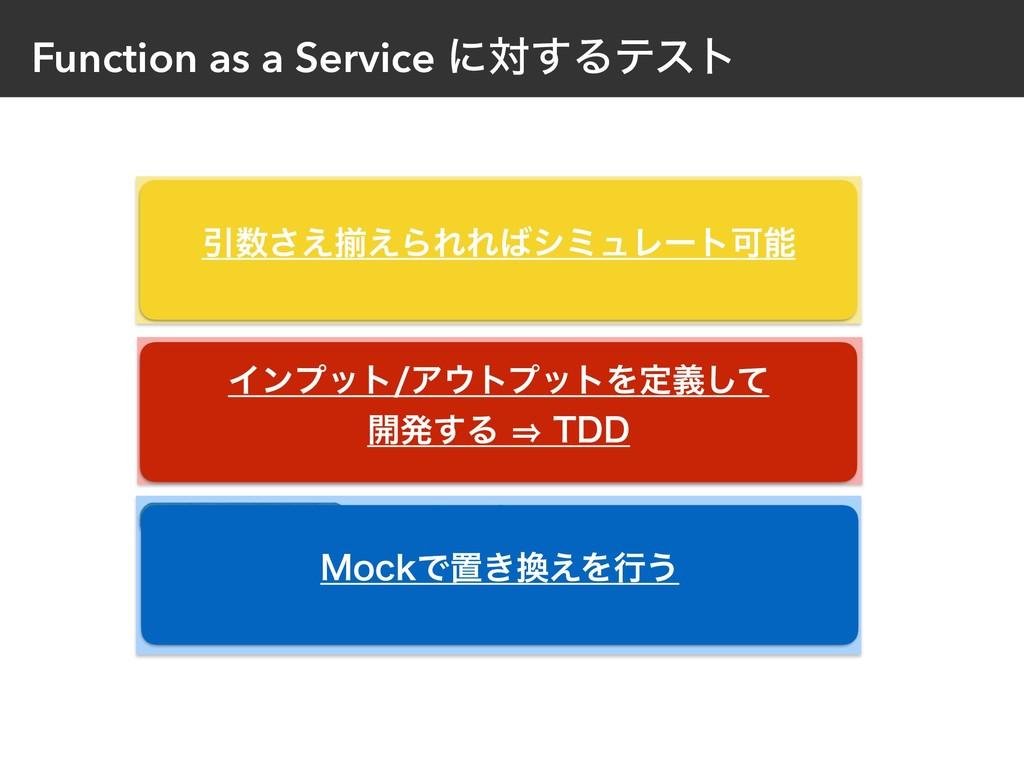 Function as a Service ʹର͢Δςετ ΞϓϦέʔγϣϯ σʔλετΞ ...
