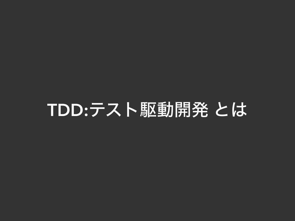 TDD:ςετۦಈ։ൃ ͱ