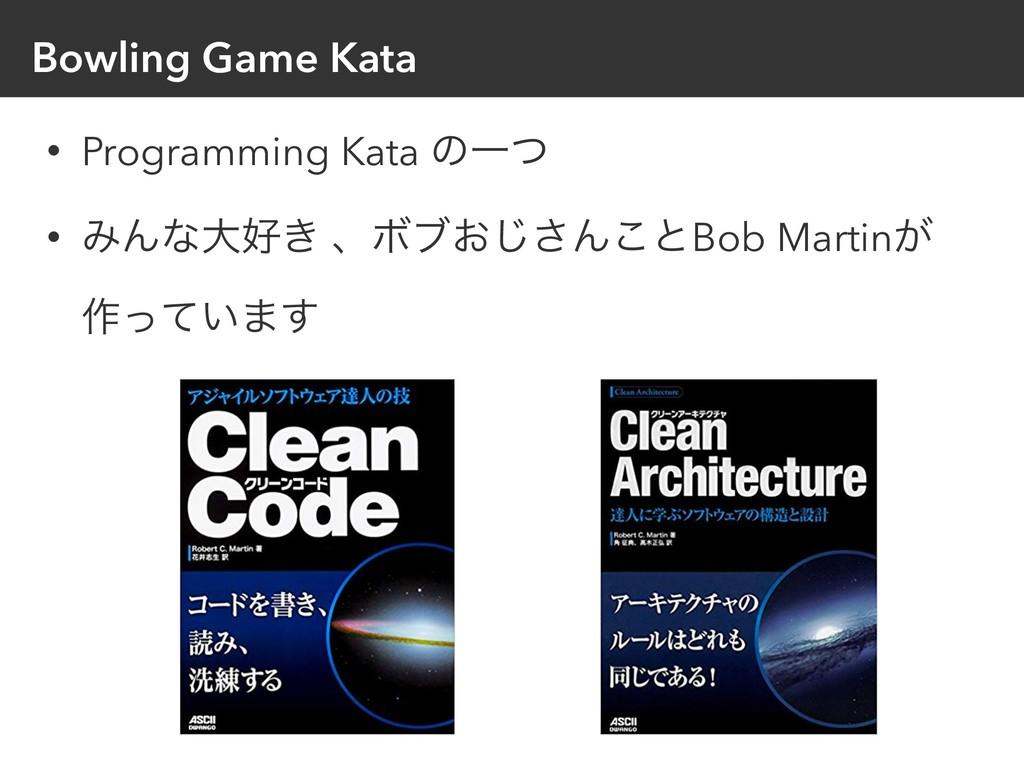 Bowling Game Kata • Programming Kata ͷҰͭ • ΈΜͳେ...
