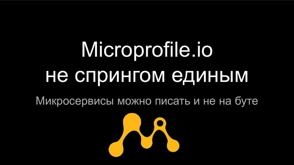 Microprofile.io не спрингом единым Микросервисы...