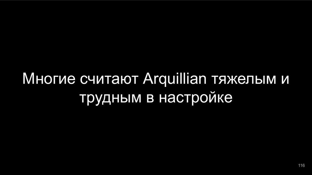 Многие считают Arquillian тяжелым и трудным в н...