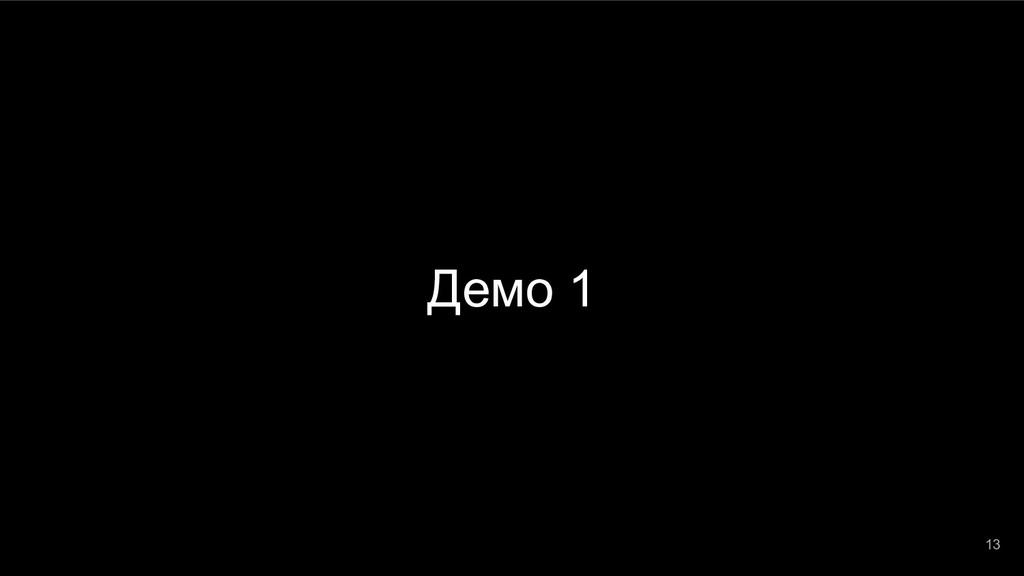 Демо 1 13