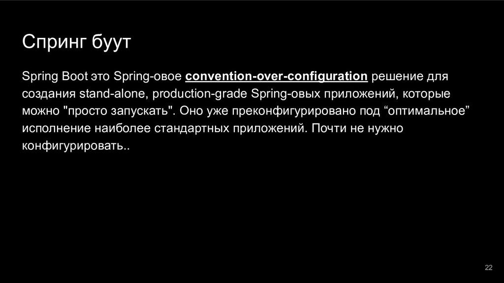 Спринг буут Spring Boot это Spring-овое convent...
