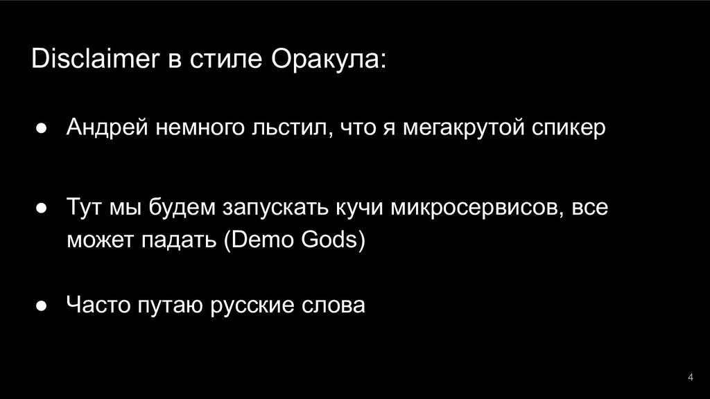 Disclaimer в стиле Оракула: ● Андрей немного ль...