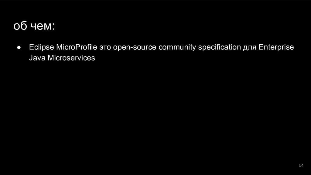 об чем: ● Eclipse MicroProfile это open-source ...