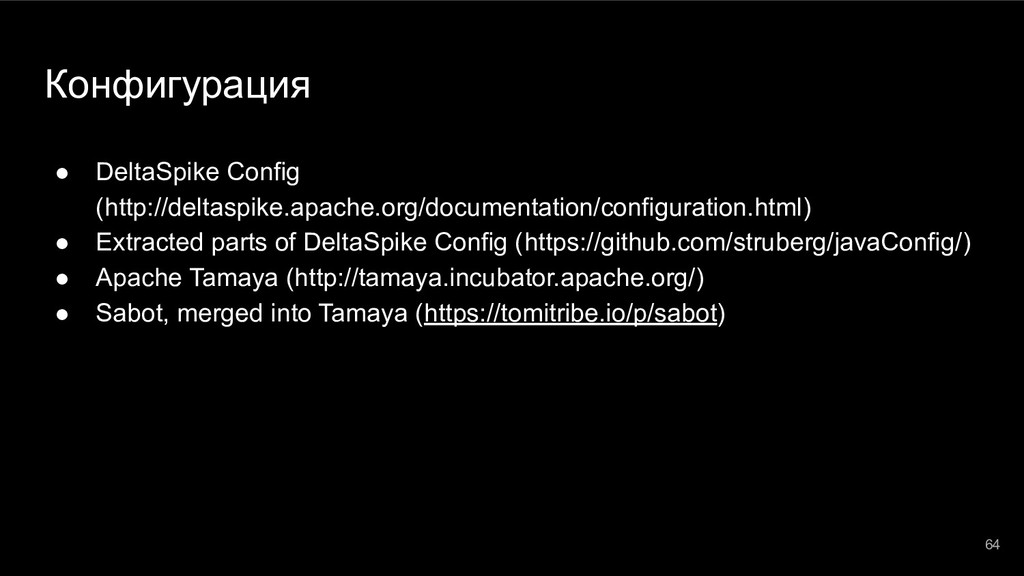Конфигурация ● DeltaSpike Config (http://deltas...