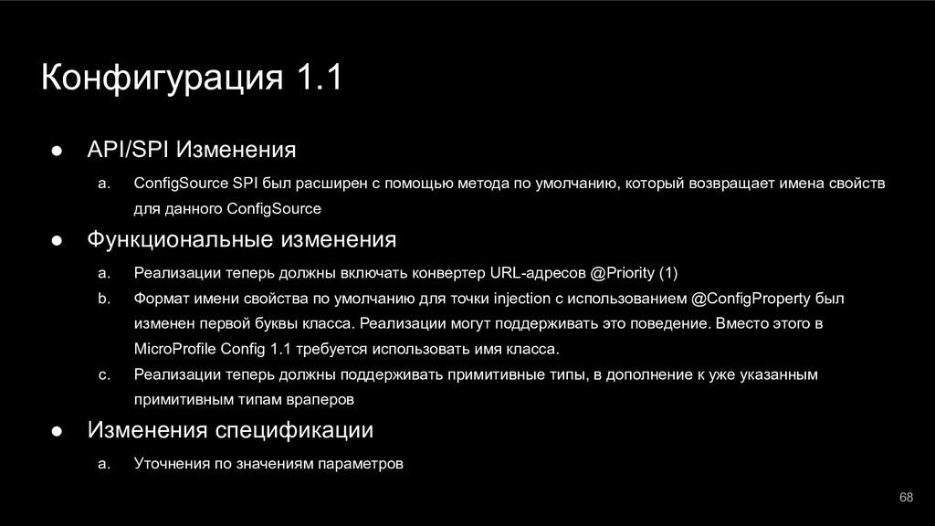 Конфигурация 1.1 ● API/SPI Изменения a. ConfigS...