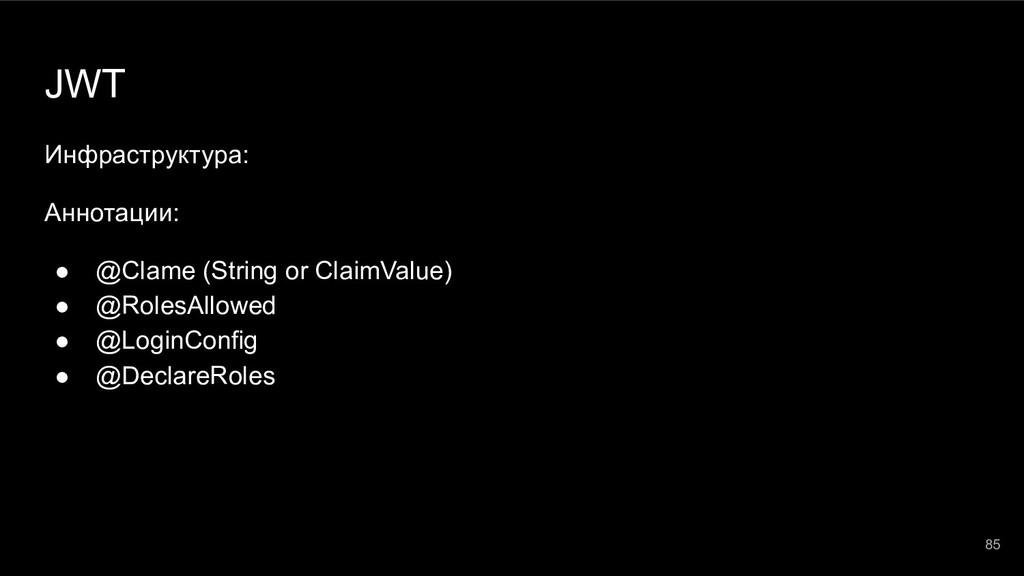 JWT Инфраструктура: Аннотации: ● @Clame (String...