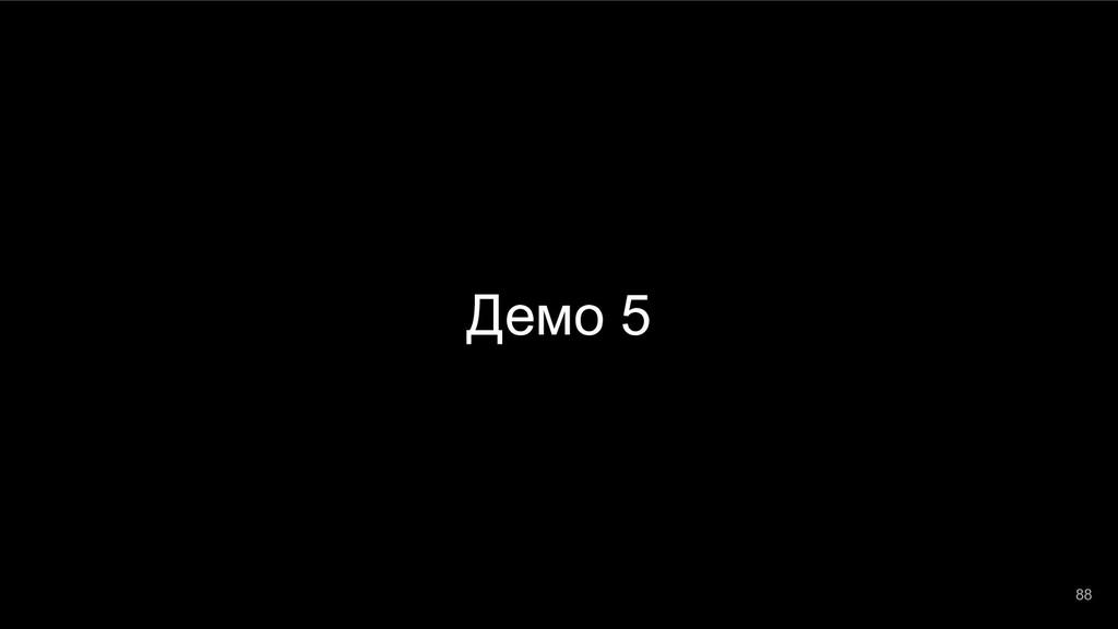Демо 5 88