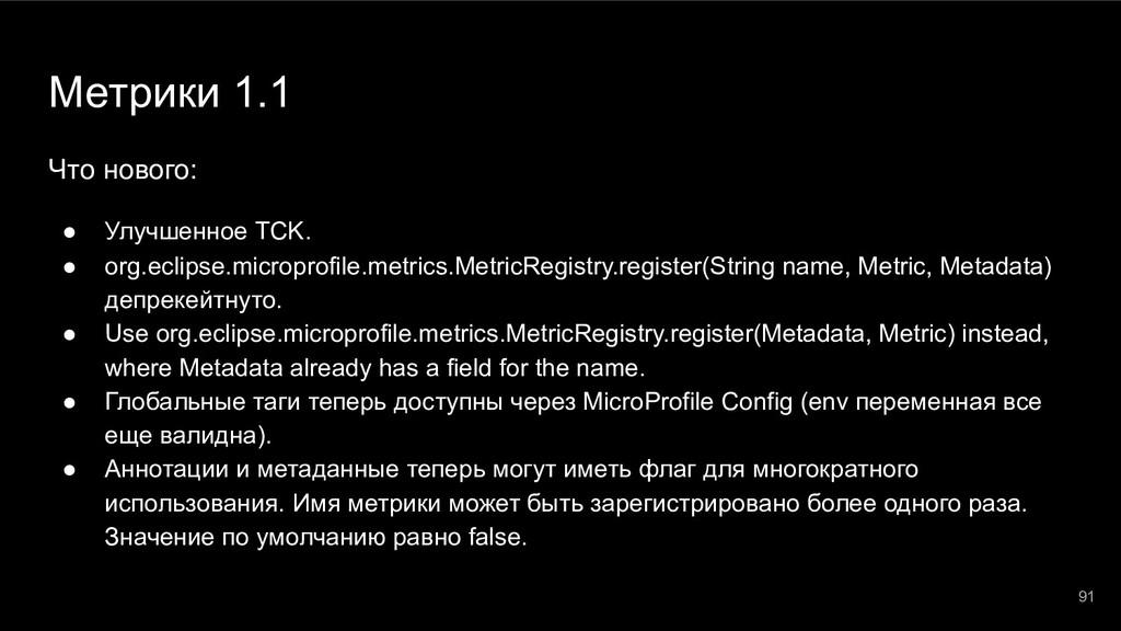 Метрики 1.1 Что нового: ● Улучшенное TCK. ● org...