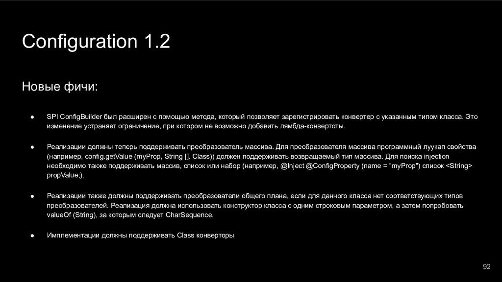 Configuration 1.2 Новые фичи: ● SPI ConfigBuild...