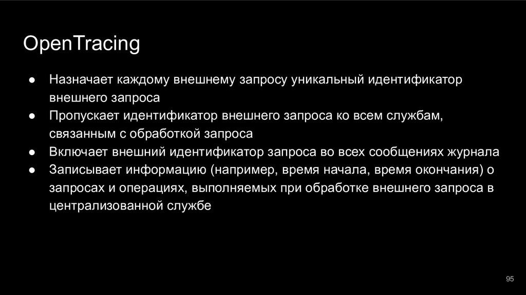 OpenTracing ● Назначает каждому внешнему запрос...