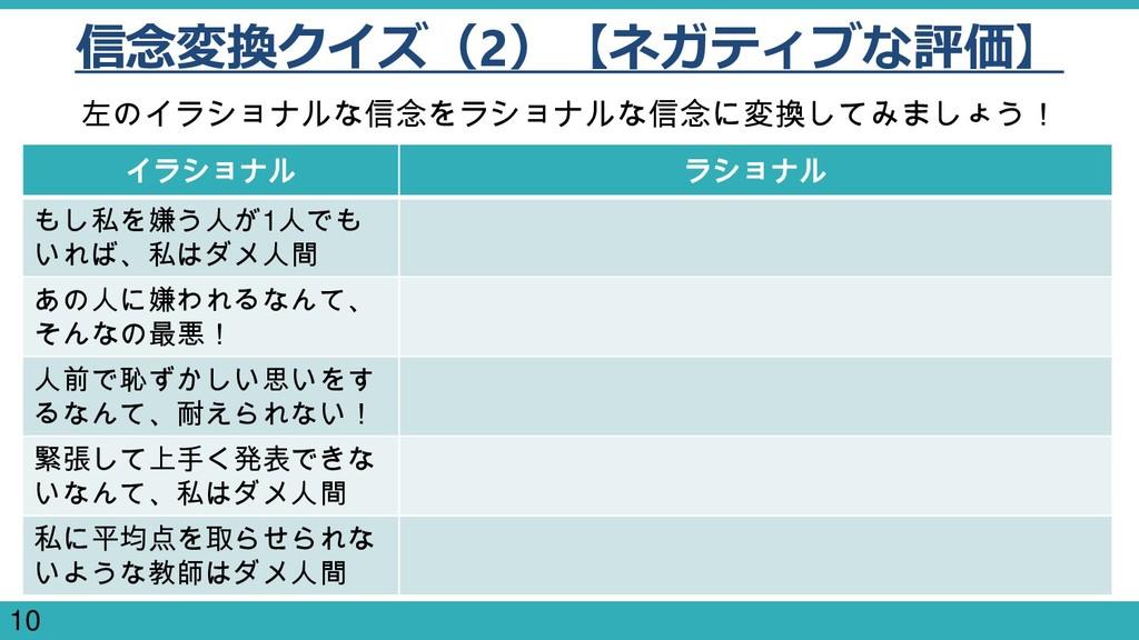 10 信念変換クイズ(2)【ネガティブな評価】 イラショナル ラショナル もし私を嫌う人が1人...