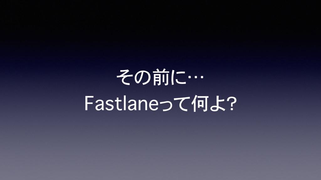 その前に… Fastlaneって何よ?
