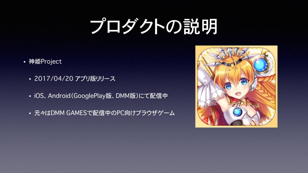プロダクトの説明 • 神姫Project • 2017/04/20�アプリ版リリース • iO...