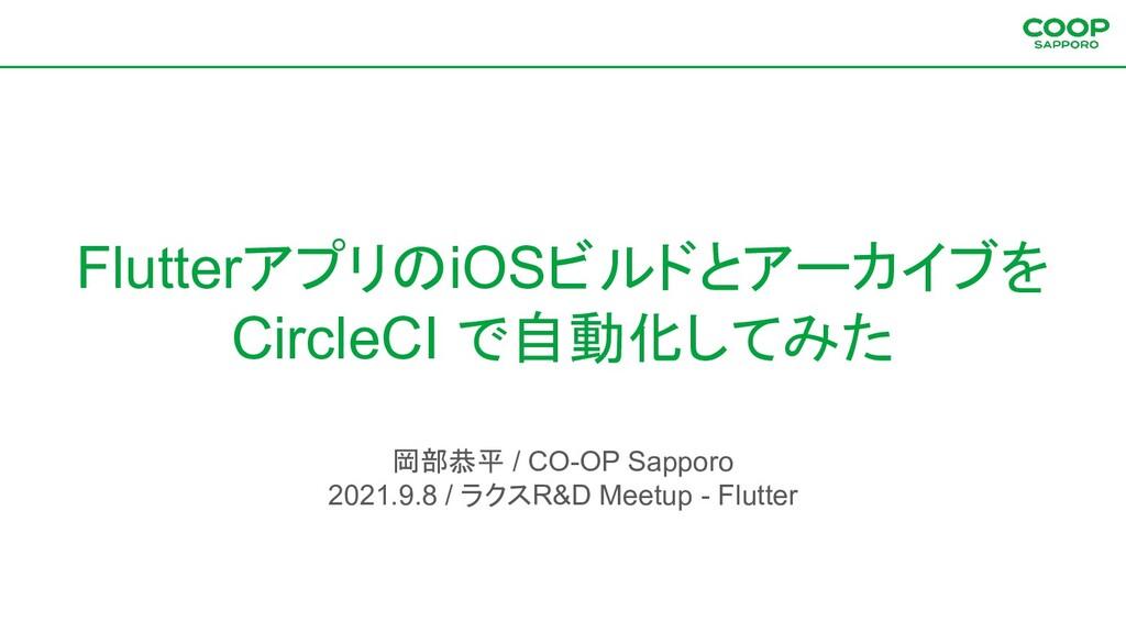 FlutterアプリのiOSビルドとアーカイブを CircleCI で自動化してみた 岡部恭平...