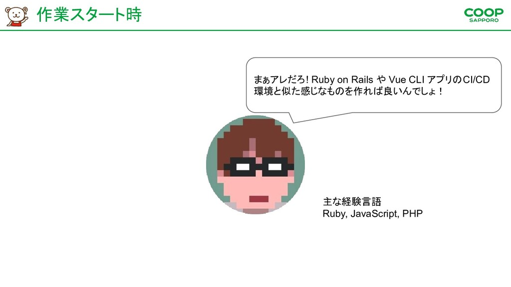 作業スタート時 まぁアレだろ! Ruby on Rails や Vue CLI アプリのCI...