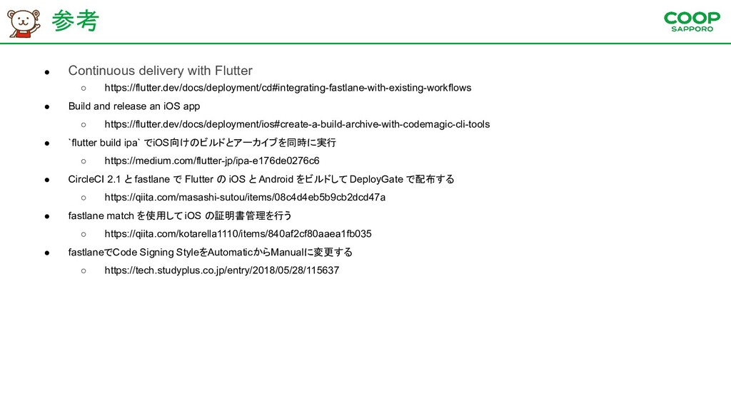 参考 ● Continuous delivery with Flutter ○ https:/...