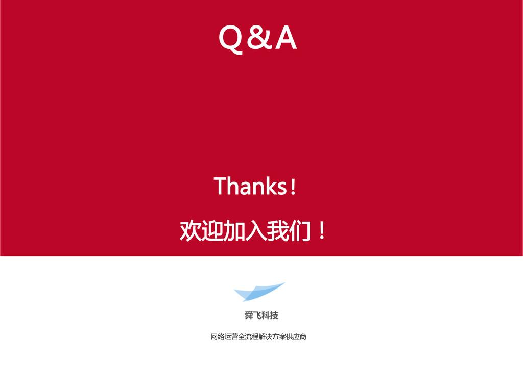 网络运营全流程解决方案供应商  Q&A   Thanks!    欢迎加入我们!