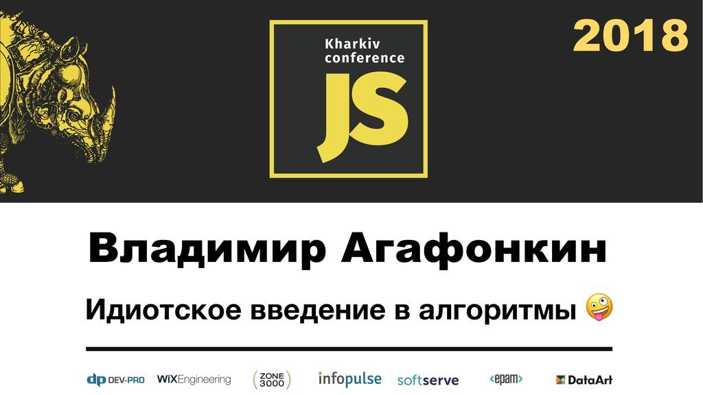 Владимир Агафонкин Идиотское введение в алгорит...
