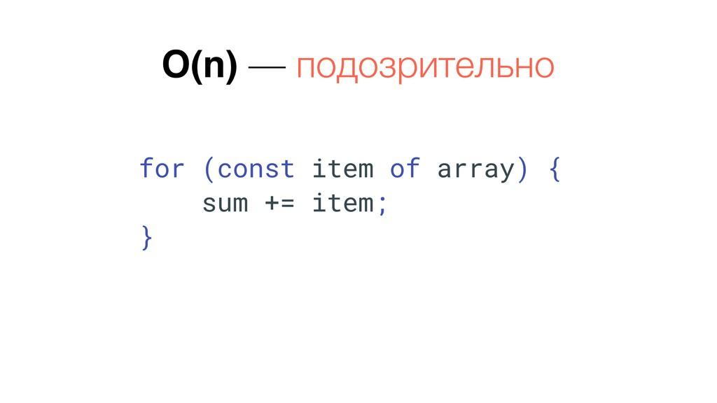 O(n) — подозрительно for (const item of array) ...