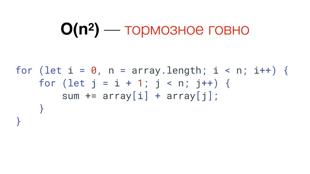 O(n2) — тормозное говно for (let i = 0, n = arr...