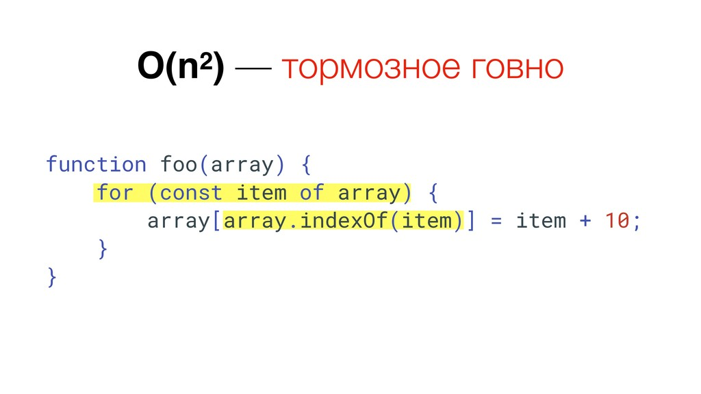 function foo(array) { for (const item of array)...