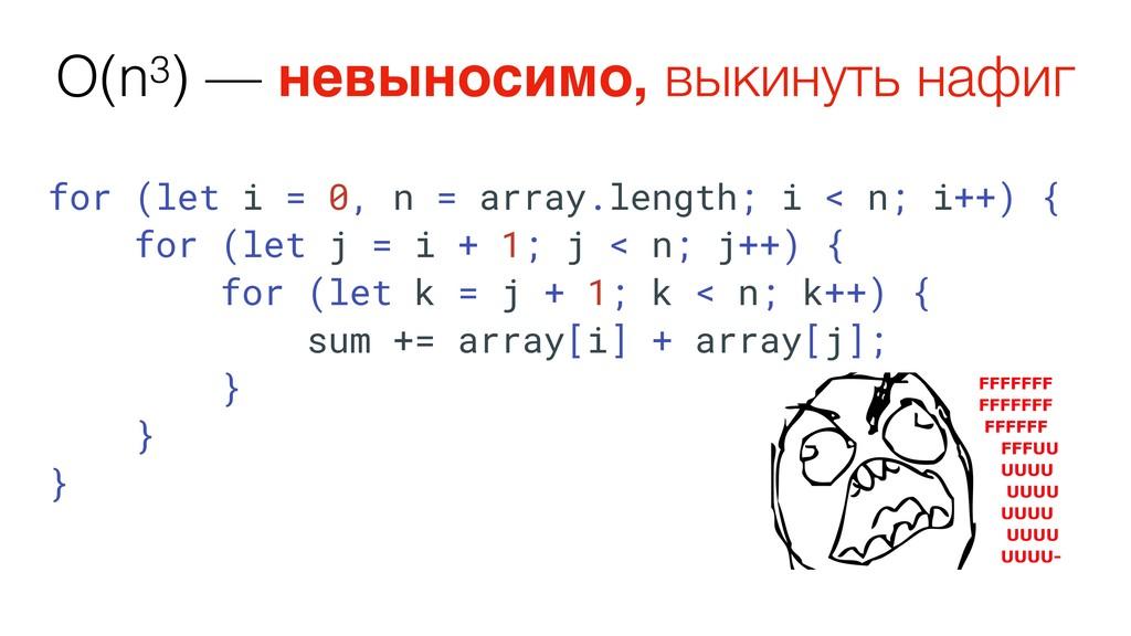 O(n3) — невыносимо, выкинуть нафиг for (let i =...