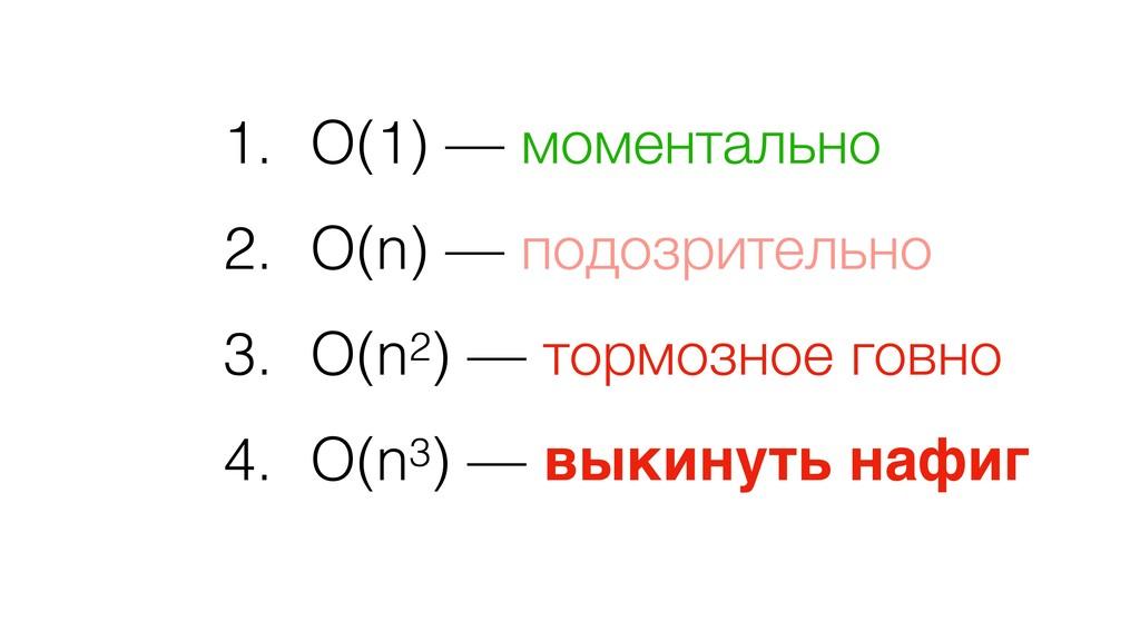 1. O(1) — моментально 2. O(n) — подозрительно 3...