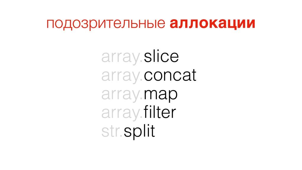 array.slice array.concat array.map array.filter ...