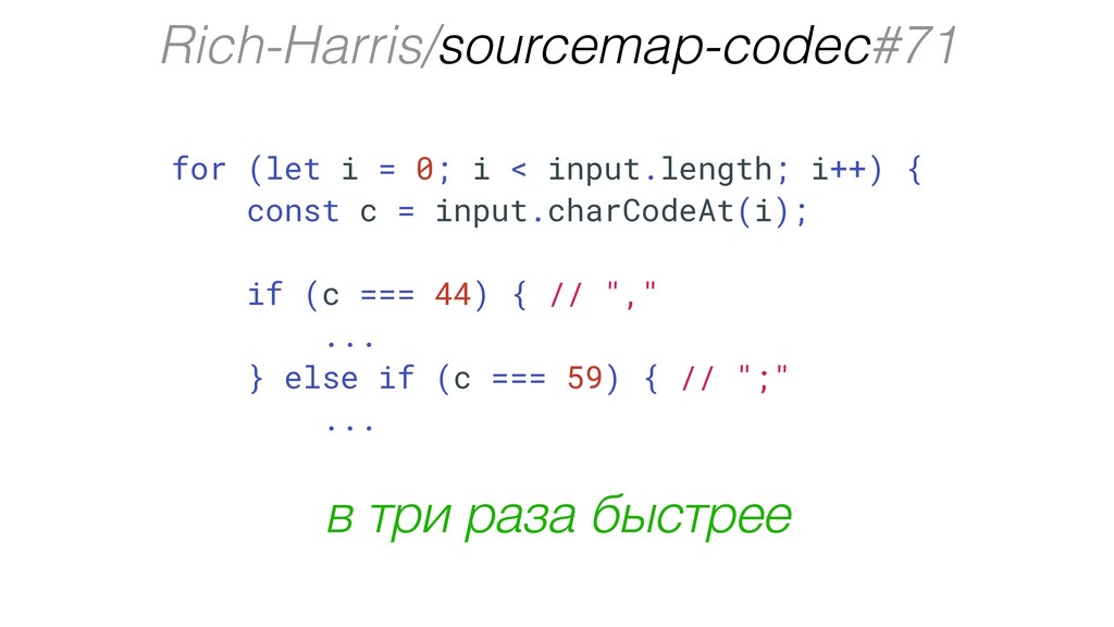 Rich-Harris/sourcemap-codec#71 for (let i = 0; ...