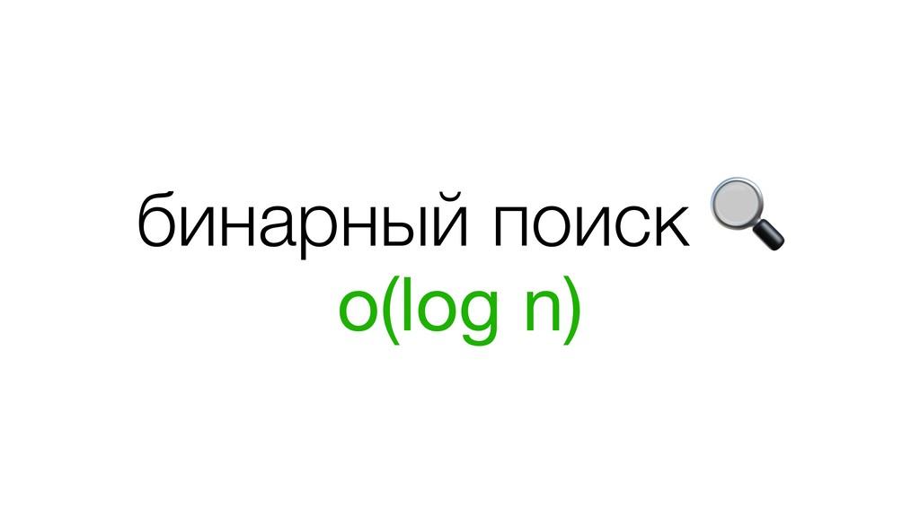 бинарный поиск  o(log n)