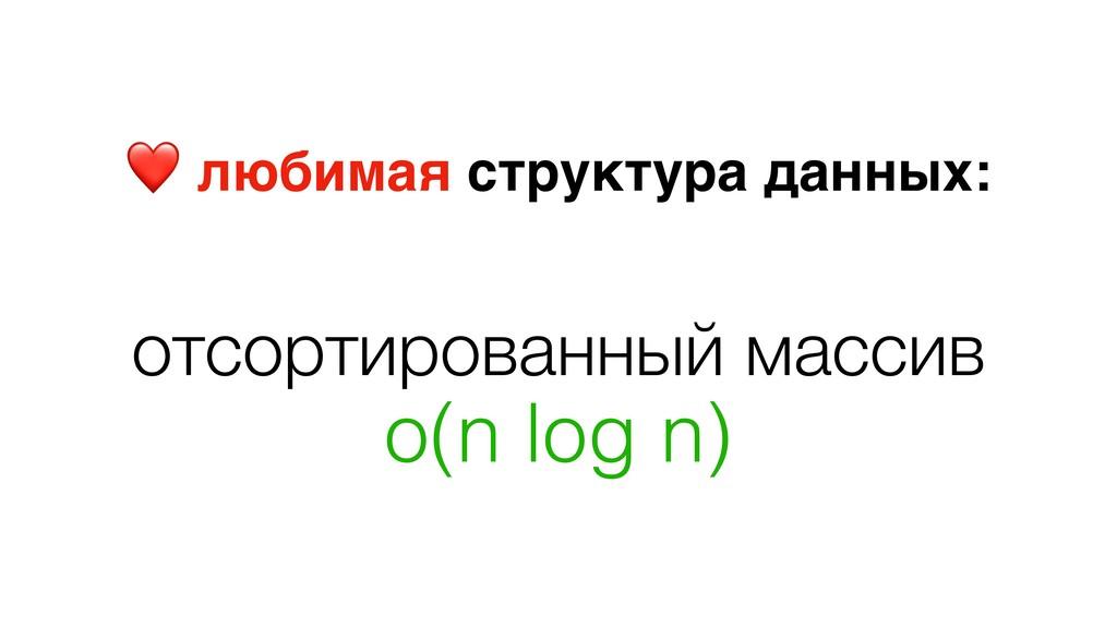 отсортированный массив o(n log n) ❤ любимая стр...