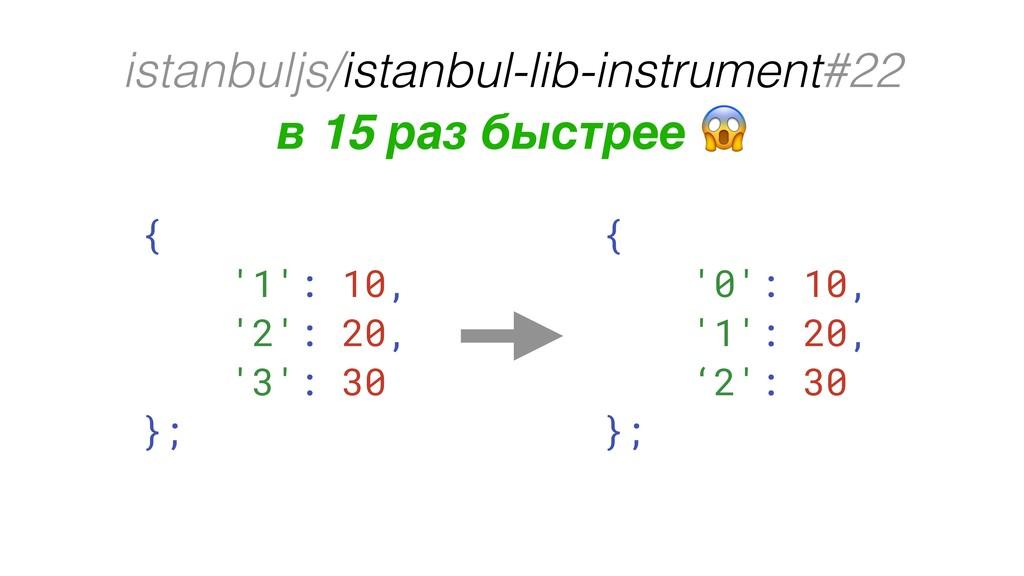 istanbuljs/istanbul-lib-instrument#22 { '1': 10...
