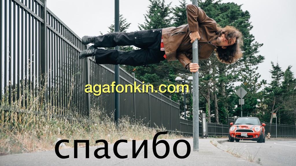спасибо agafonkin.com