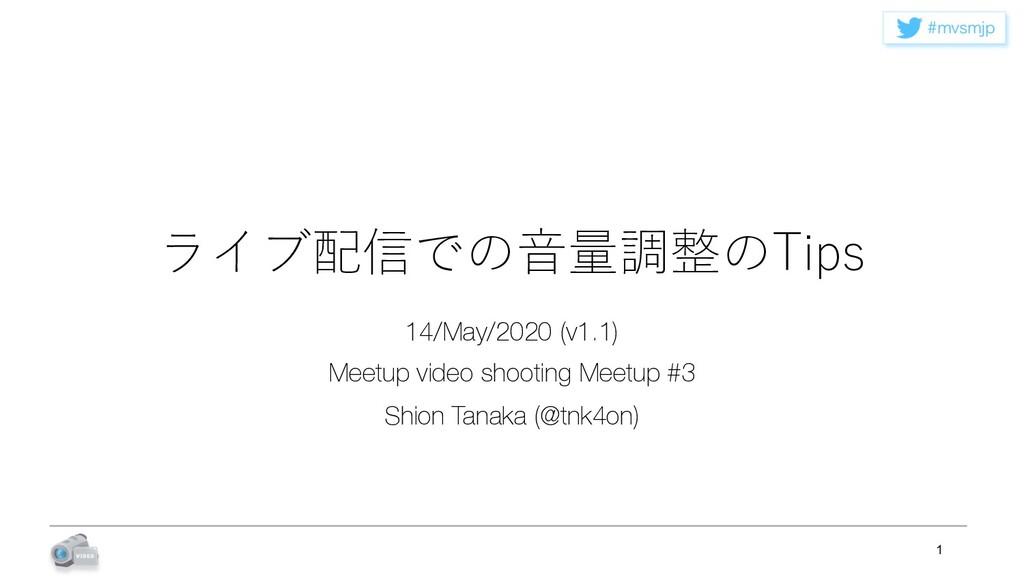 NWTNKQ ライブ配信での⾳量調整のTips 14/May/2020 (v1.1) Mee...
