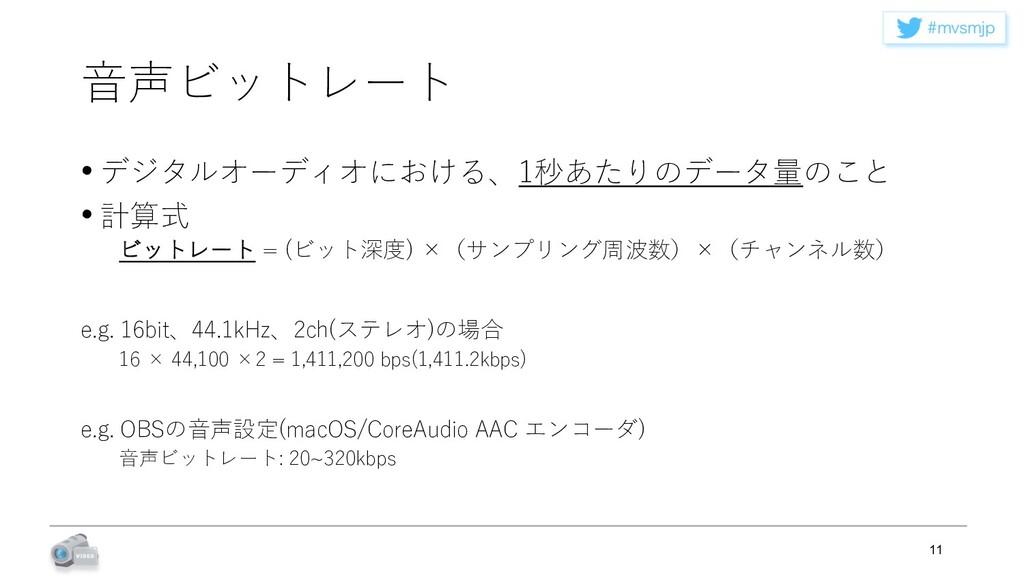 NWTNKQ ⾳声ビットレート • デジタルオーディオにおける、1秒あたりのデータ量のこと ...