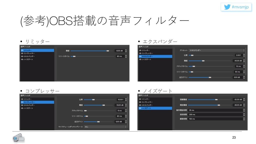 NWTNKQ • リミッター • コンプレッサー (参考)OBS搭載の⾳声フィルター 23 ...