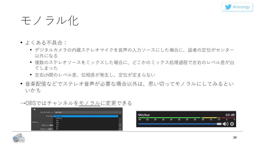 NWTNKQ モノラル化 • よくある不具合: • デジタルカメラの内蔵ステレオマイクを⾳声...