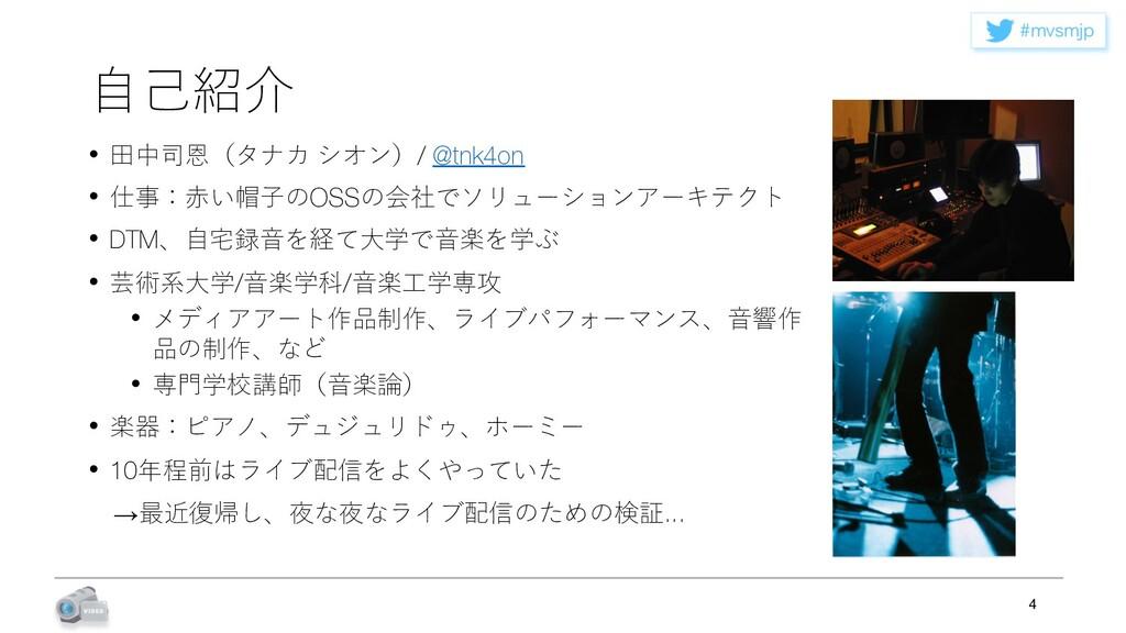 NWTNKQ ⾃⼰紹介 4 • ⽥中司恩(タナカ シオン)/ @tnk4on • 仕事:⾚い...