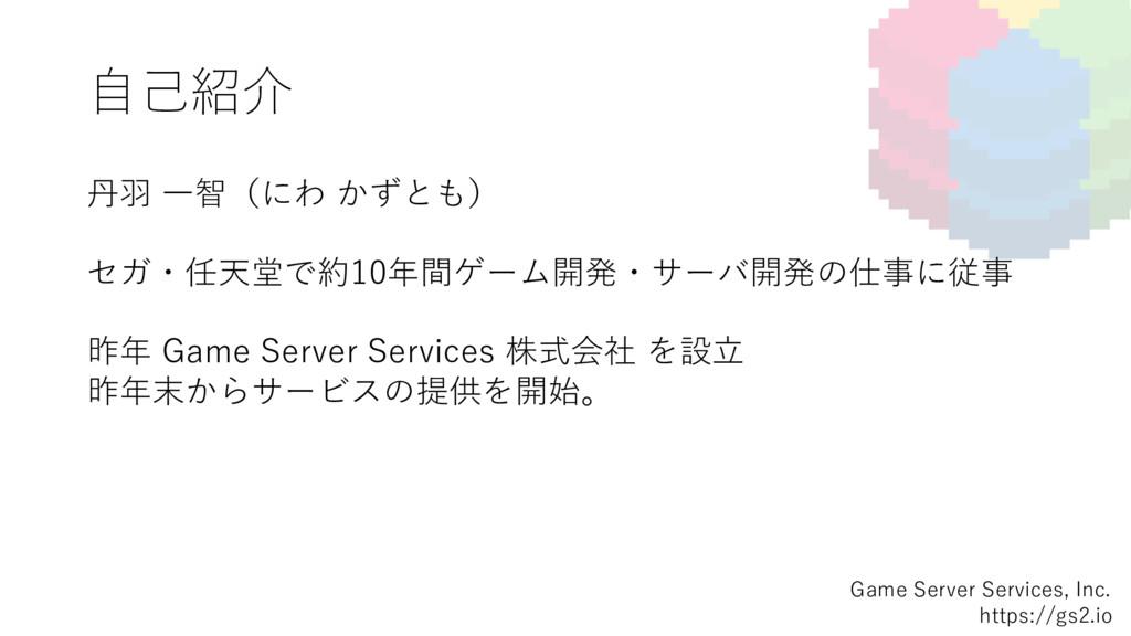 ⾃⼰紹介 丹⽻ ⼀智(にわ かずとも) セガ・任天堂で約10年間ゲーム開発・サーバ開発の仕事に...